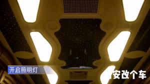 改个车:福特房车内饰改装,N多种功能及用途!