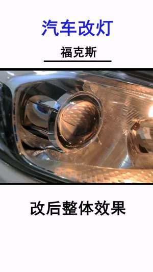 南京改灯丨福克斯大灯升级氙气大灯套装