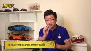 丰田亚洲龙丐版和帕萨特330,该选谁?