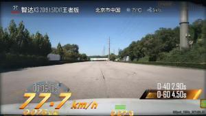 北京汽车智达X3 1.5L CVT王者版 加速测试