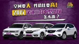 配置高、空间大!20万买这三台中型SUV怎么选?