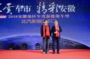 快人E步 北汽新能源EC3荣获年度新能源车型大奖