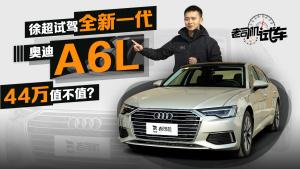 老司机试车:售价44万 全新奥迪A6L科技感同级最强