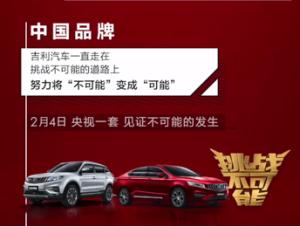 和吉利博瑞×吉利博越一起 见证中国品牌 挑战不可能
