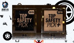 侦探大讲堂  2019年最安全车型,你买对了吗?