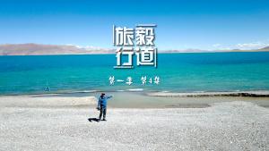 《毅道旅行》第一季(四)夜宿珠峰,再遇圣湖!