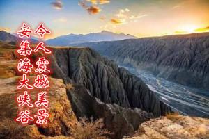 令人震撼美景,安集海大峡谷