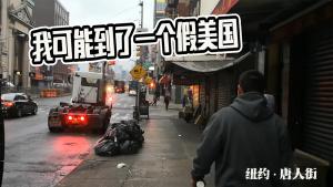 我可能到了一个假美国——纽约·唐人街