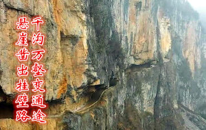 千沟万壑变通途,悬崖凿出挂壁路
