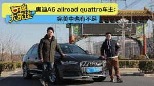奥迪A6 allroad quattro车主:完美中也有不足