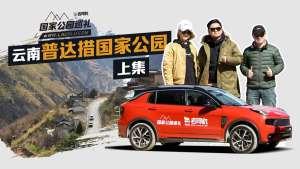 中国国家公园巡礼:云南普达措国家公园(上集)