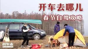 春节自驾攻略(上) | 开车去哪儿?