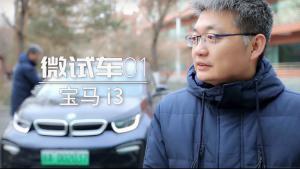 """宝马i3仅有33度电怎么活过寒冬?原来有这些""""小心机"""""""