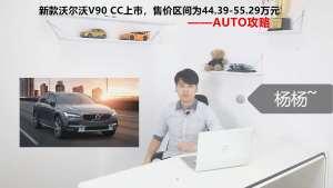 新款沃尔沃V90 CC上市,售价区间为44.39-55.29万元