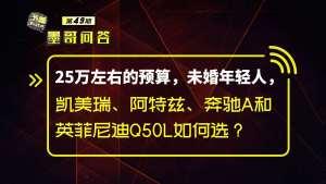 问答:25万预算、未婚,凯美瑞、阿特兹、奔驰A和Q50L如何选?