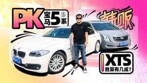 《韩贩》PK中大型车标杆宝马5系 凯迪拉克XTS胜算有几成?