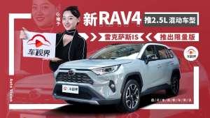 雷克萨斯IS特别版限900台,RAV4推双擎版,一周汽车资讯