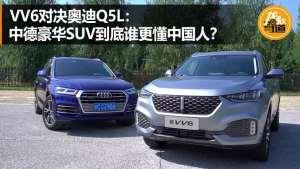 【龙叔驾道】VV6对决奥迪Q5L:中德豪华SUV到底谁更懂中国人?