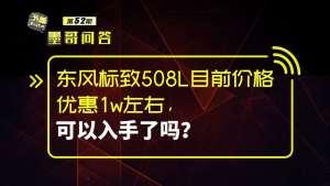 问答:东风标致508L目前价格优惠1w左右,可以入手了吗?