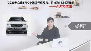 #寻找最美国潮车#2020款众泰T700小强版开启预售