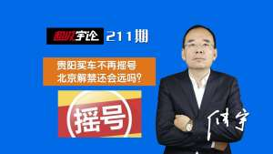 《超级宇论》贵阳买车不再摇号,北京解禁还会远吗?