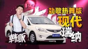 《韩贩》不只有劲歌热舞,还有奋斗之路上的第一台车:瑞纳
