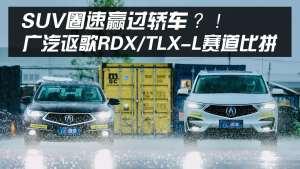 SUV圈速赢过轿车?广汽讴歌RDX/TLX-L赛道比拼