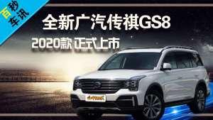 【百秒车讯】2020款广汽传祺GS8正式上市,售价为16.68-26.28万元