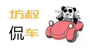 ASK坊叔(42):怎么看待中保研安全碰撞测试?
