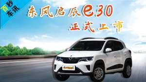 【百秒车讯】补贴后售价6.18万起 东风启辰e30上市