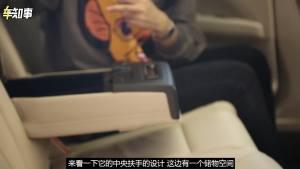 实拍林肯MKZ|中央扶手玩法多,又能控音又能解锁