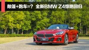 敞篷+跑车=?全新BMW Z4惊艳回归