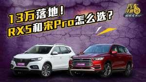 13万落地买荣威RX5和宋Pro!哪台性价比更高?