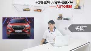 十万元国产SUV推荐--捷途X70