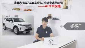#易车十月国潮节#当路虎搭载三缸机,你还会选它吗?