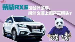 贱谈:荣威RX5是台什么车,凭什么混上国产三巨头?