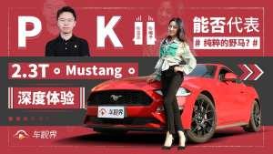 2.3T的Mustang能否代表纯粹的野马?小排量的肌肉车不再受委屈!