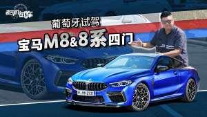 老司机试车:4.4T V8发动机的M8和入门版的宝马8系 你选谁?