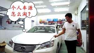 买车商还是个人车?帮淘雷克萨斯ES240,个人车要这样买