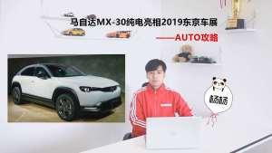 马自达首款量产电动车—MX-30纯电动SUV亮相