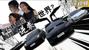 买台特斯拉Model3/X/S我就能逆袭全世界高端性能车豪门品牌?
