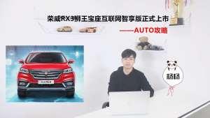 荣威RX3狮王宝座互联网智享版正式上市,售价10.43万元