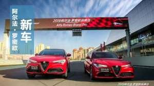 纵横赛道,阿尔法·罗密欧2020年款全新车型品牌日上市