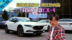 【GO车扫一扫】最新家族设计增红色内饰 马自达新款CX-4到店实拍