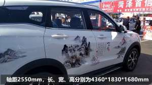 实拍野马汽车-博骏,展车上的创意山水画很漂亮!