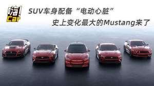 "SUV车身配备""电动心脏"",史上变化最大的Mustang来了"