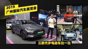价廉物美的电动车,日常代步选谁好?广州车展这三款车你得瞧瞧