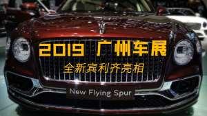 2019广州车展宾利全新飞驰 欧陆GT添越慕斯车型齐亮相绝对B格满满