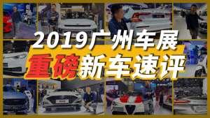 2019广州车展13款重磅新车速评,你的钱包准备好了吗?