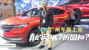 联合引擎   ix7广州车展上市,真的可以7折回扣?